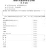 深圳市龙越慈善基金会章程