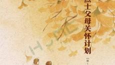 烈士父母关怀计划项目手册【第一期】
