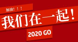 紧急呼吁!关于春节期间暂停走访慰问老人活动的倡议