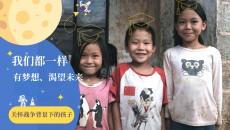 【边民儿童救助计划  2020年1-6月简报】