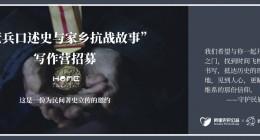 """国庆假期写作营招募 """"为普通人著史"""""""