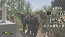 """【""""让每位抗战英魂回家""""项目  2020年05月简报】"""