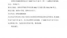 关于深圳市龙越慈善基金会乔迁的通告