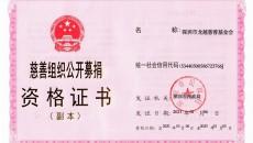 深圳市龙越慈善基金会慈善组织公开募捐资格证书