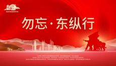 """铭记抗战历史,重走东纵征程 """"勿忘·东纵行""""活动预告"""