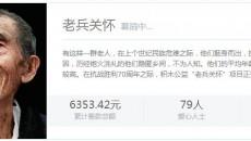 """献礼抗战胜利70周年 积木盒子启动""""老兵关怀""""公益项目"""