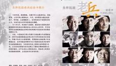 中国电信云南公司发行抗战胜利70周年致敬老兵纪念套卡